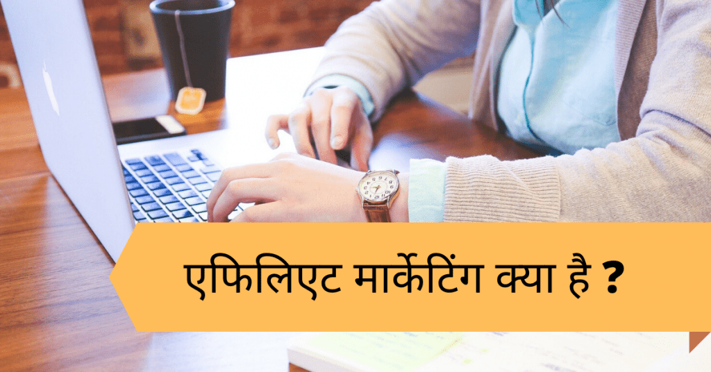 Affiliate Marketing in hindi