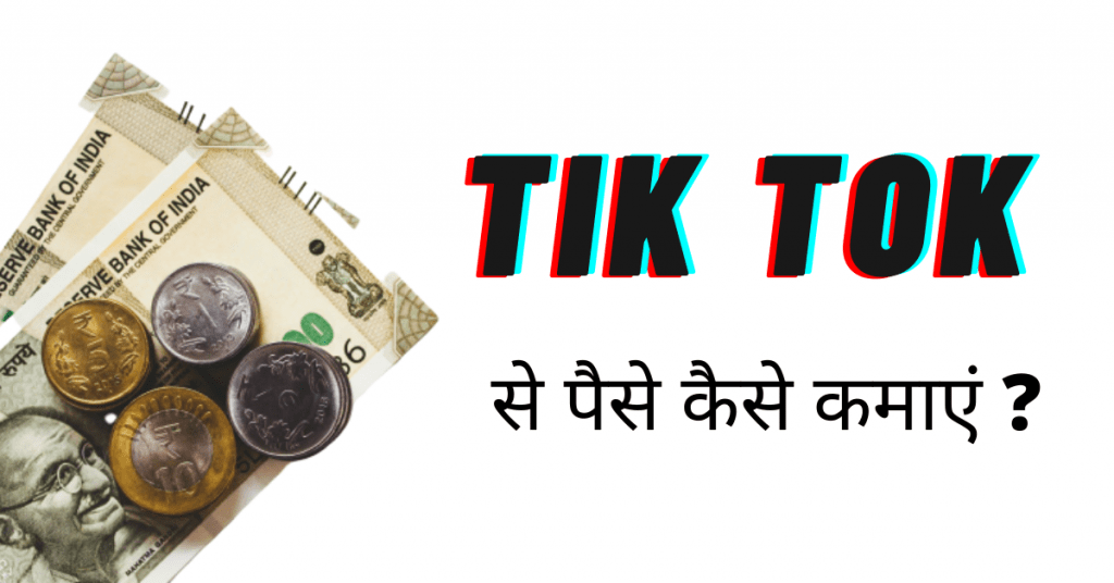 How To Earn Money On TikTok in hindi