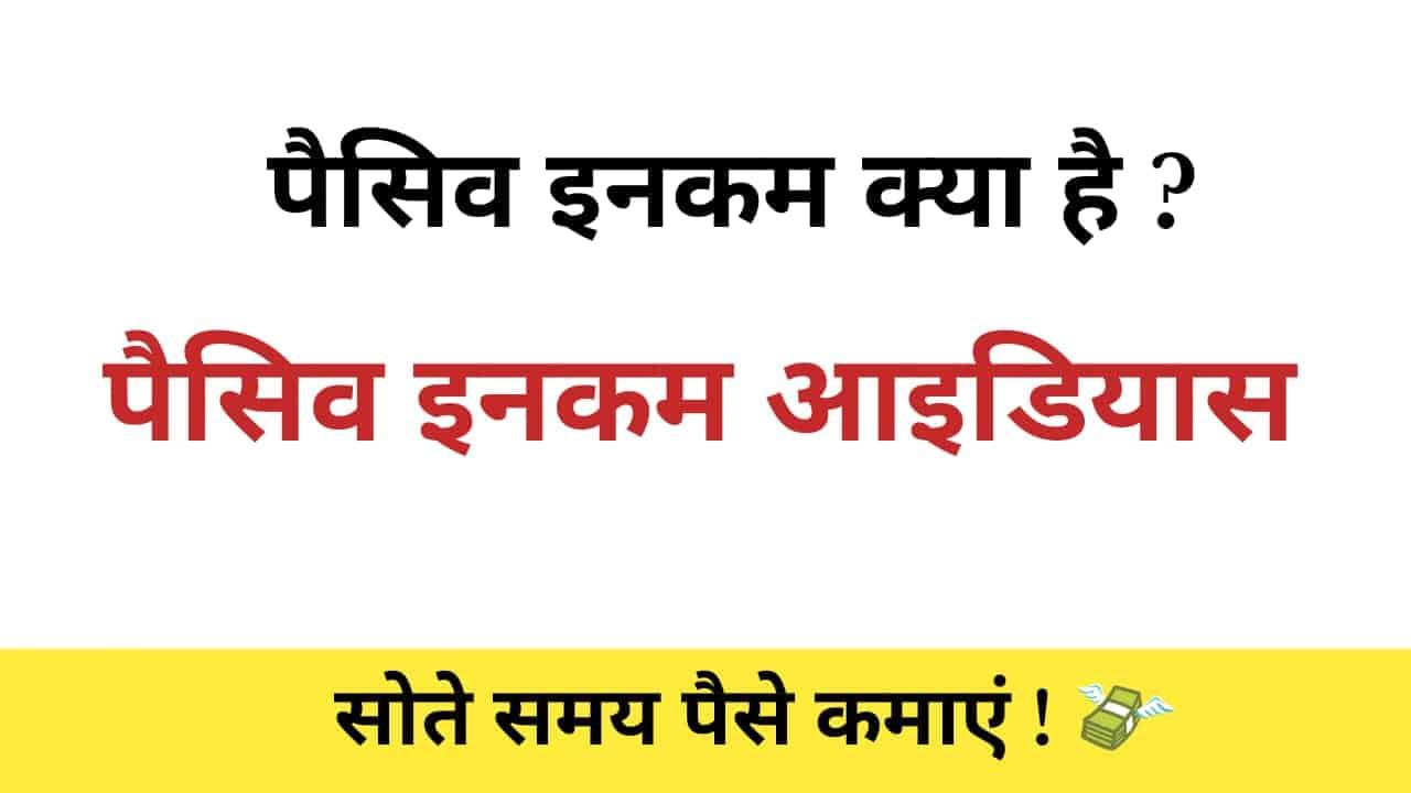passive income ideas in hindi