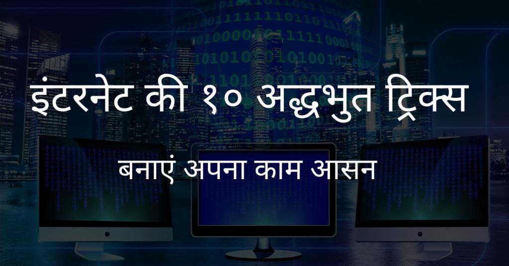 10 amazing internet tricks in hindi