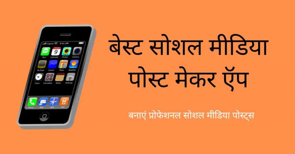 Best Social Media Post Maker App