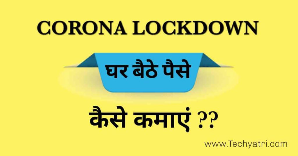 work from home ideas in hindi