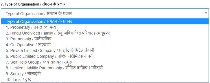 types of organization udyog aadhar