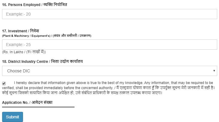 udyog aadhar in hindi
