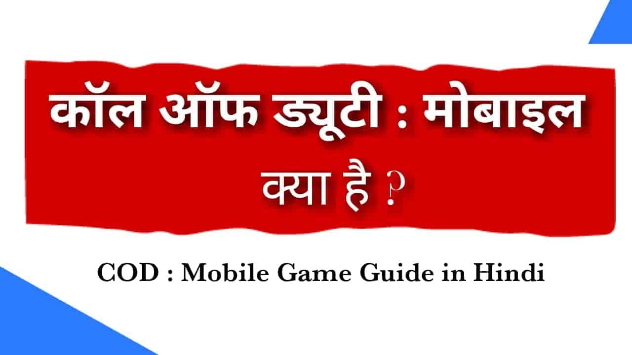 call of duty mobile kya hai