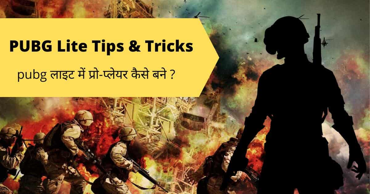 pubg lite tips and tricks 2020 in hindi