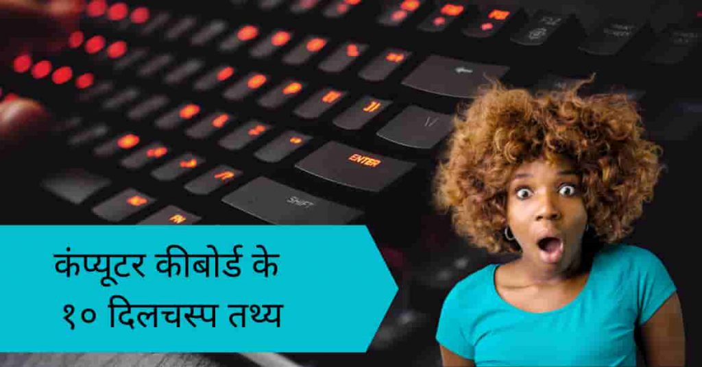10 interesting facts about computer keyboard in hindi