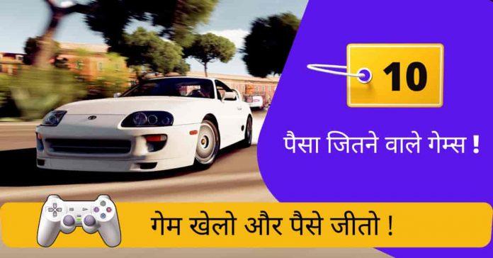 paisa jitne wala game 2020