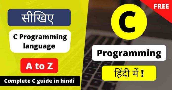 C language in hindi