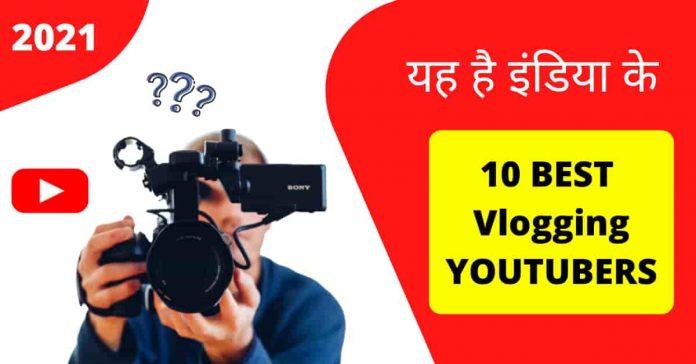 India ke top 10 Vlogging youtubers 2021