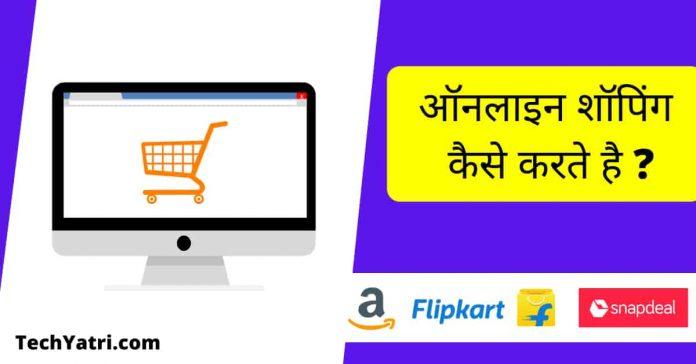 Online Shopping kaise karen