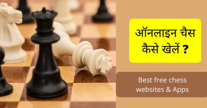 Online chess kaise khele