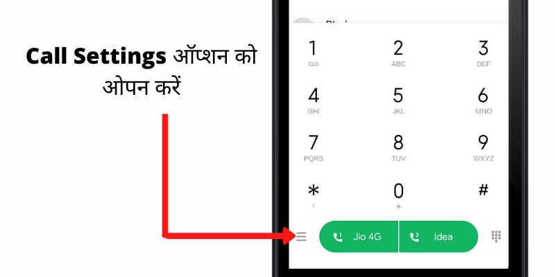 call settings option in android