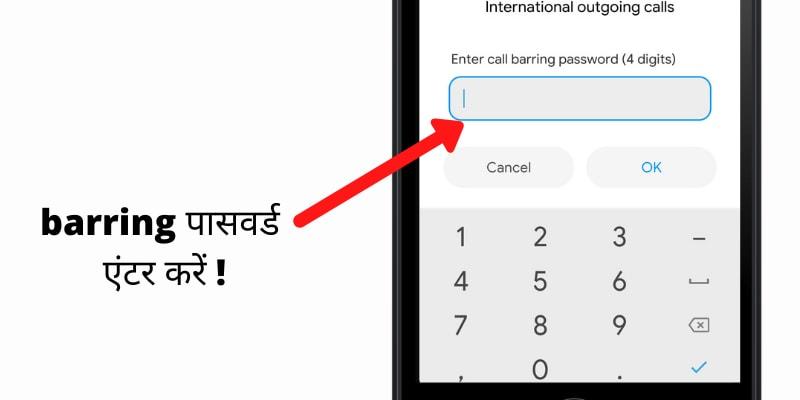 call barring password