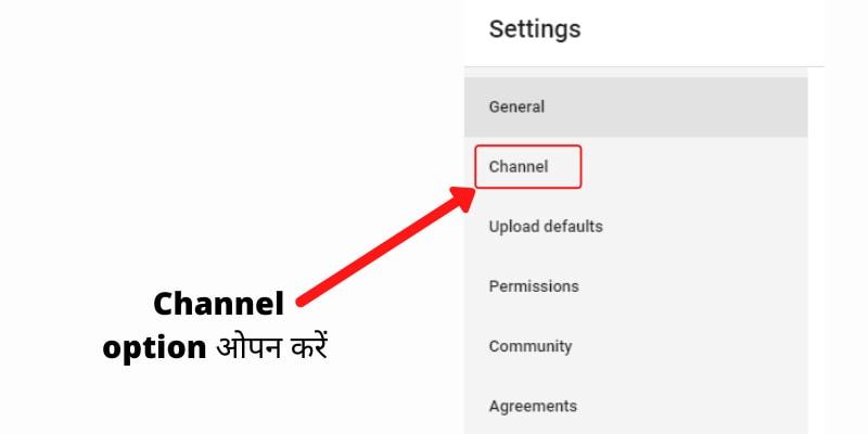 channel option in youtube studio