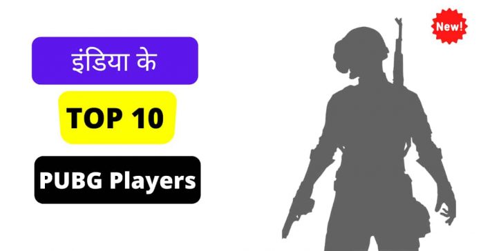 india ke top 10 pubg players 2021