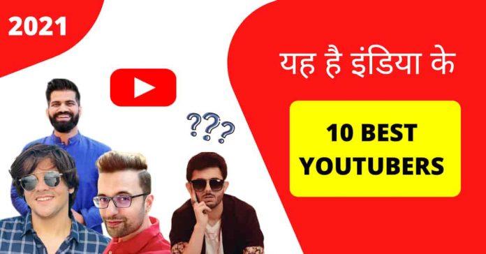 india ke top 10 youtubers in 2021