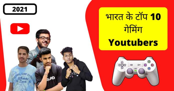 top 10 gaming youtubers in india 2021