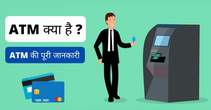 ATM kya hai in hindi