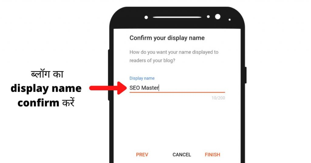 Confirm your blog display name.