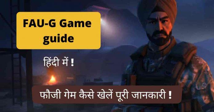 FAUG game Full Guide In Hindi