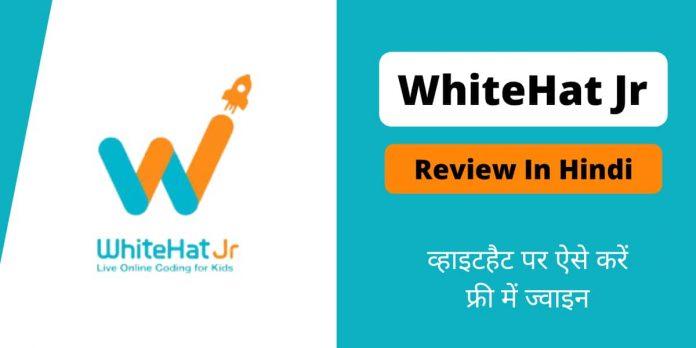 WhiteHat Jr Kya Hai hindi