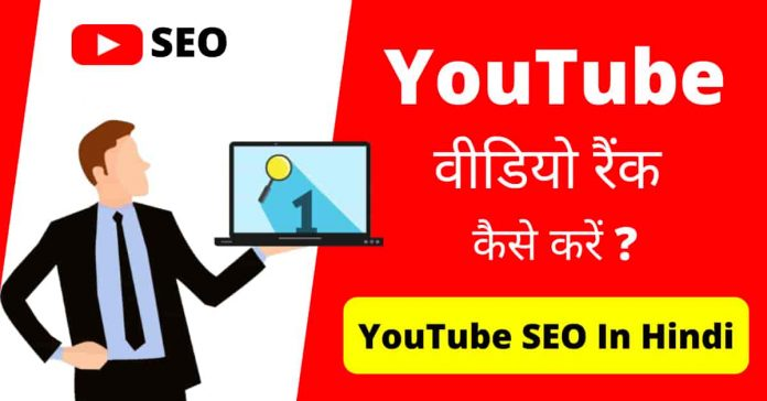 Youtube SEO In Hindi