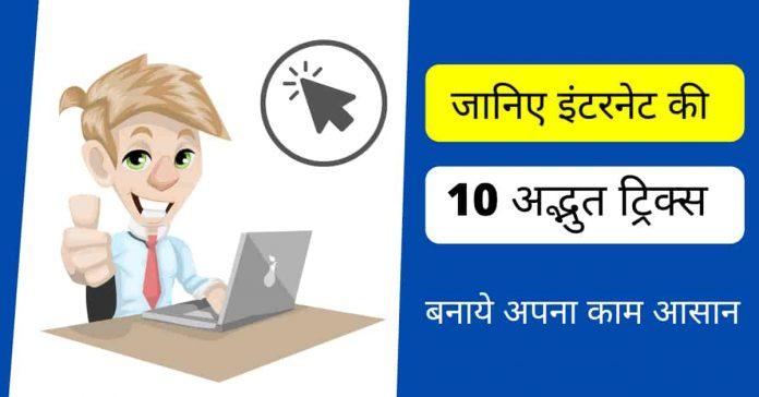 amazing internet tricks in hindi