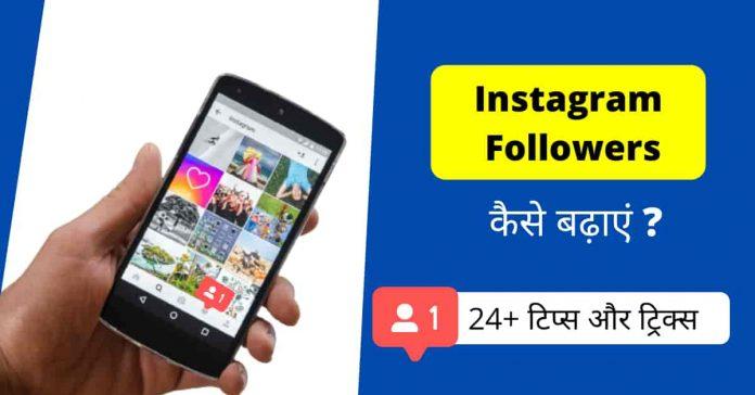 instagram followers kaise badhaye hindi