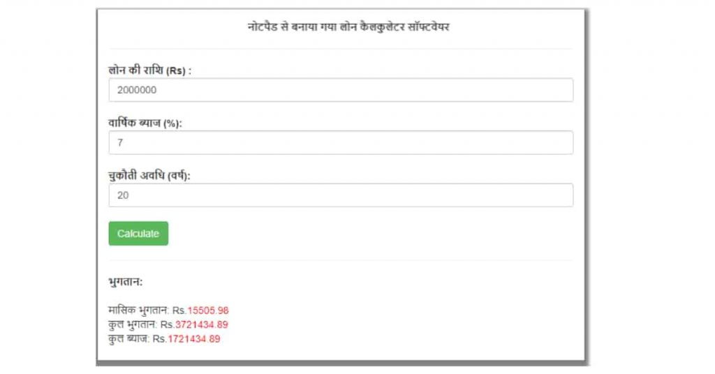 make home loan calculator in notepad preview