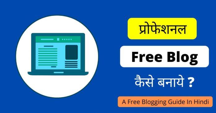 professional free blog website kaise banaye