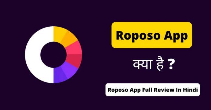 roposo app kya hai in hindi