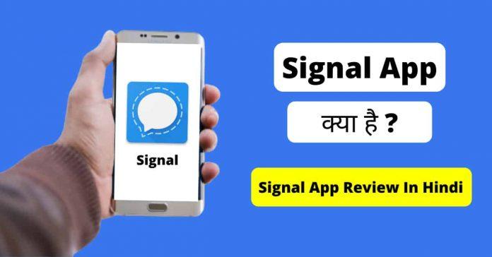 signal app kya hai
