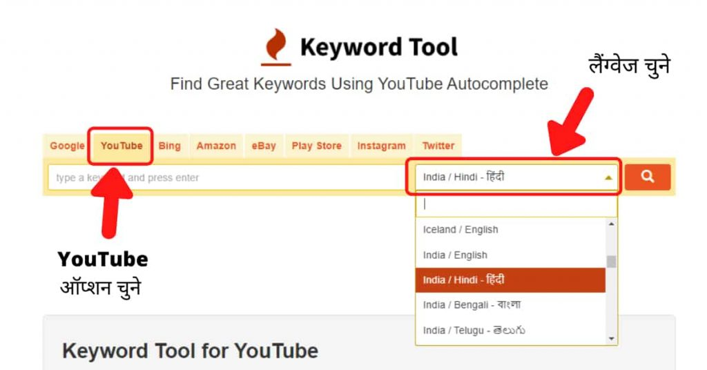 youtube keyword research in hindi