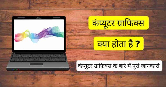 Computer Graphics In Hindi