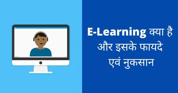 E-Learning क्या है