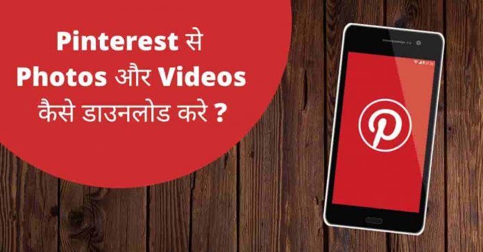 Pinterest se photos aur videos kaise download kare