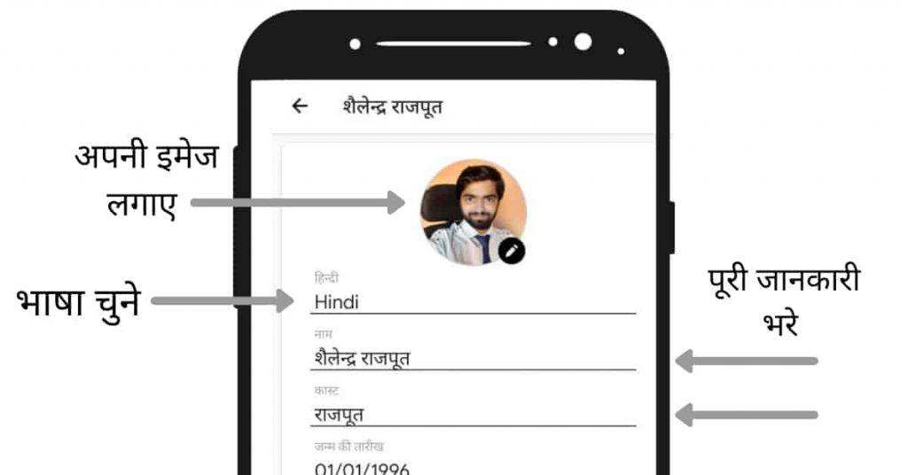 biodata maker app form