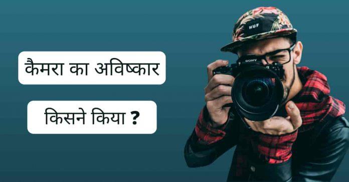 Camera का अविष्कार किसने किया