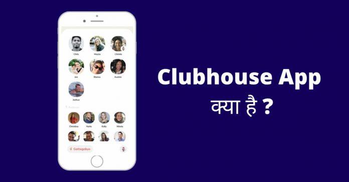 Clubhouse App क्या है