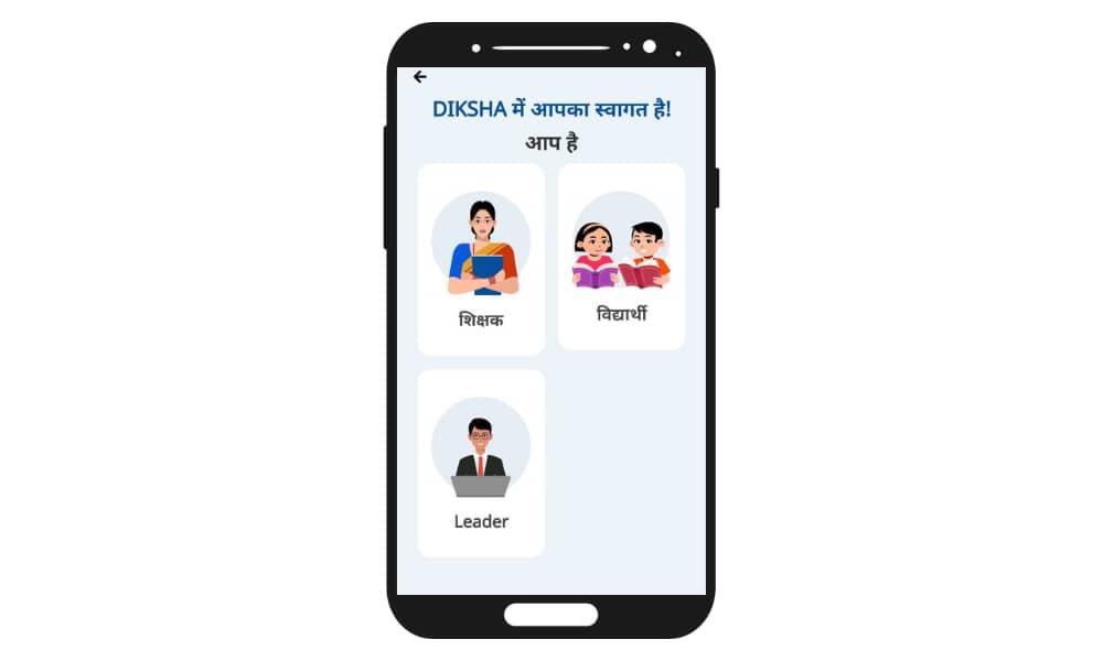 select role in diksha app