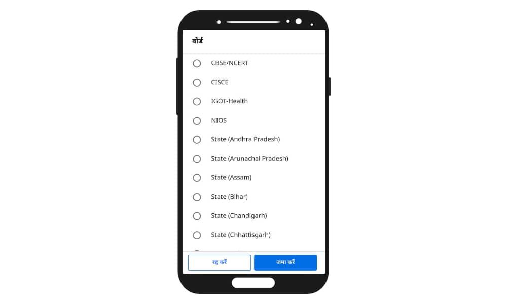 select board in diksha app
