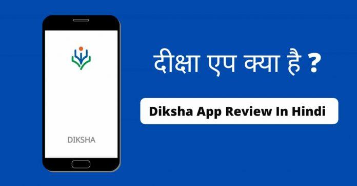 Diksha App क्या है