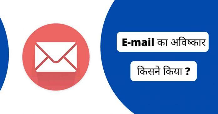 email ka avishkar kisne kiya