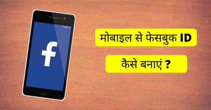 mobile se facebook id kaise banaye