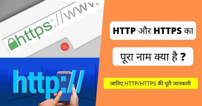 HTTP/HTTPS का पूरा नाम