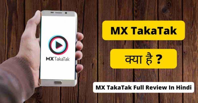 MX Takatak App Kya Hai