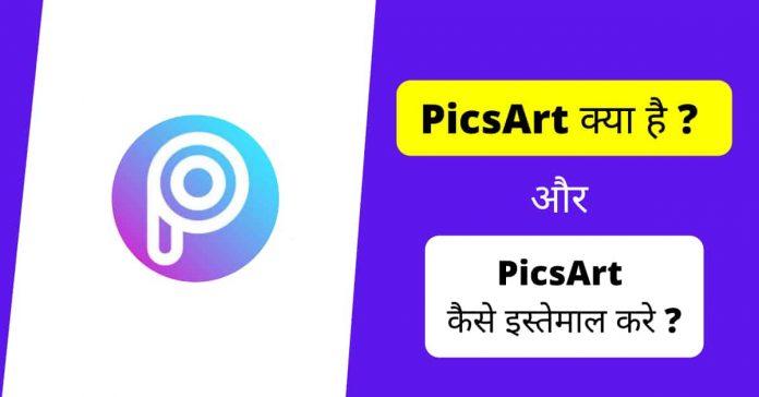 picsart kya hai in hindi