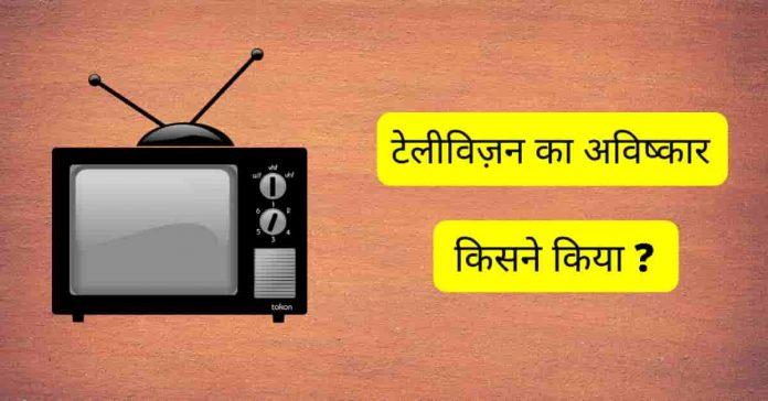 Television Ka Avishkar Kisne Kiya Tha