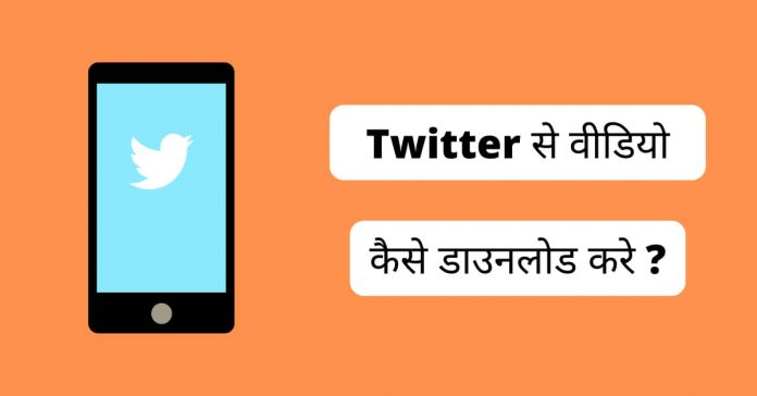 Twitter se video kaise download kare